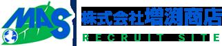 株式会社増渕商店 採用情報サイト|東京都板橋区にある「ありがとう創造企業」で働こう